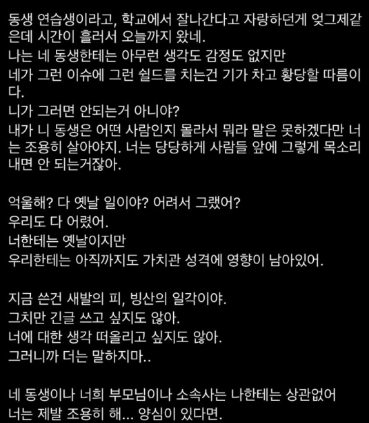 이나은 언니 A씨 학폭 의혹 주장글. 온라인 커뮤니티 이나은 갤러리 캡처