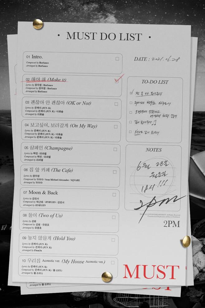 28일(월), 2PM 새 앨범 'MUST (타이틀 곡: 해야해)' 발매 | 인스티즈