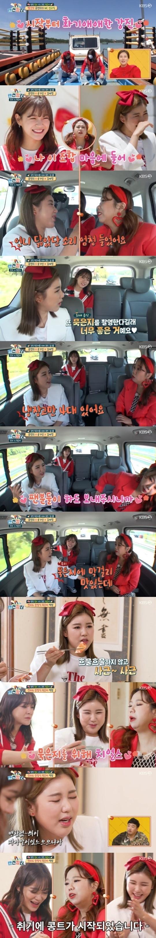 KBS 2TV '랜선 장터' © 뉴스1
