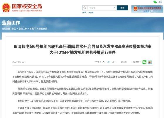 지난 5월 발생한 톈완 원전의 터빈 가동 중단 사고 통지. [중국 국가핵안전국 캡처]