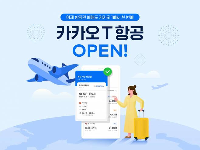 이제 '카카오 T' 앱에서 국내선 항공권 검색, 예매, 발권이 가능해진다. 카카오모빌리티는 온라인 여행서비스 투어비스를 운영하고 있는 타이드스퀘어와 손잡고 '카카오 T 항공' 서비스를 시작한다고 17일 밝혔다. [카카오모빌리티 제공]