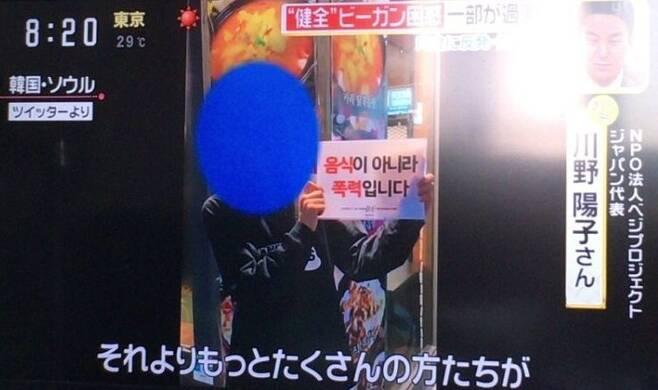 '방해시위'는 일본 위성방송 니혼테레비(닛폰TV)에까지 등장하기도 했다. 일본 닛테레 갈무리