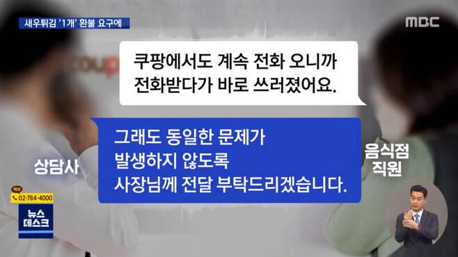 <문화방송> 갈무리