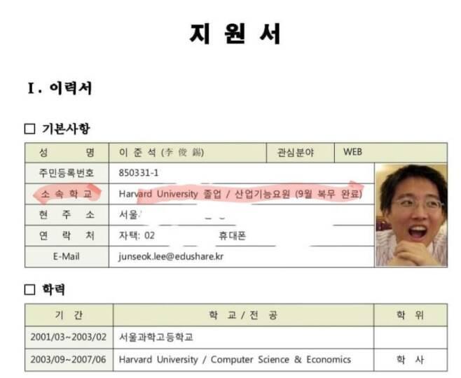 국민의힘 이준석 대표 페이스북