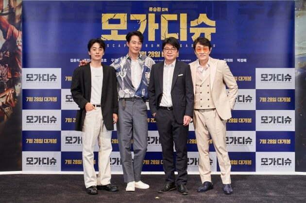 배우 구교환(왼쪽부터), 조인성, 김윤석, 허준호가 22일 열린 영화 '모가디슈' 언론시사회에 참석했다. / 사진제공=롯데엔터테인먼트