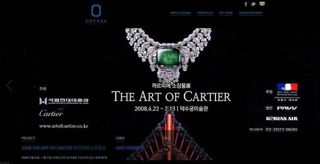 코바나 컨텐츠의 누리집에 나오는 2008년 까르티에 소장품 전 관련 내용.