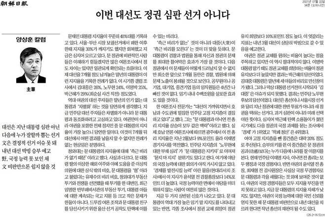 ▲ 22일 조선일보 양상훈 주필 칼럼