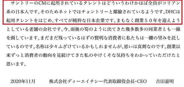 """[서울=뉴시스]일본의 화장품 대기업 DHC 그룹의 요시다 요시아키(吉田嘉明) 회장이 지난해 11월자로 재일 한국·조선인을 차별하는 메시지를 공개했다가 논란에 직면했다. 문제가 된 것은 DHC 공식 온라인몰 사이트에 게제된 회장명 메시지다. """"산토리의 CM(광고·CF)에 기용된 탤런트는 어떻게 된 일인지 거의 전원이 코리안계 일본인입니다. 그래서 인터넷에서는 춍토리(조선인을 비하하는 '춍'과 산토리의 '토리'가 합쳐진 말)라고 야유 받고 있습니다. DHC는 기용 탤런트를 시작해 모두가 순수한 일본인입니다""""라는 내용이 기재됐다. 사진은 DHC 홈페이지 갈무리. 2021.07.22."""