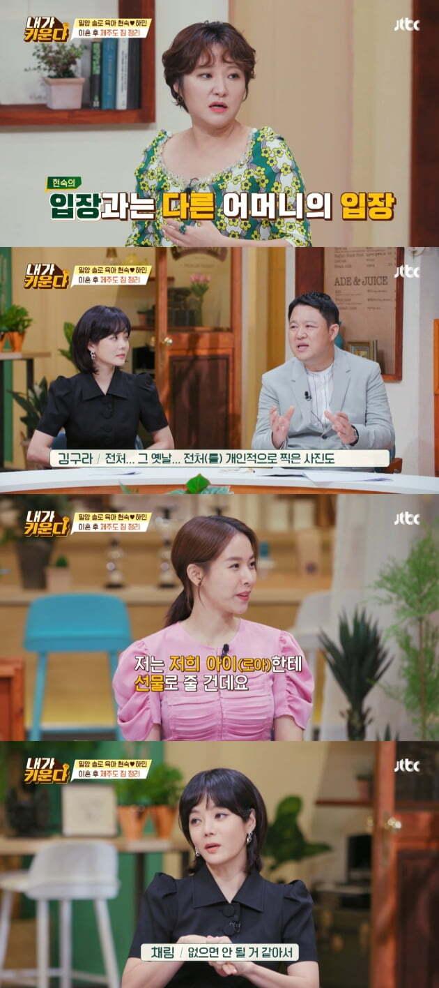 '내가 키운다' 3회/ 사진=JTBC 캡처