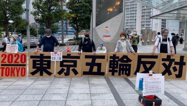 도쿄올림픽 개최를 반대하는 시민 모임인 '2020 올림픽 재해 거절 연락회' 회원들이 지난달 18일 오후 도쿄 주오구의 하루미아일랜드 트리톤 스퀘어 앞에서 도쿄올림픽 반대 시위를 하고 있다. 도쿄=최진주 특파원