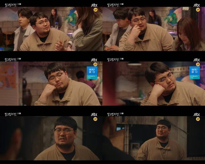 JTBC '알고있지만' 방송 화면 캡처 © 뉴스1