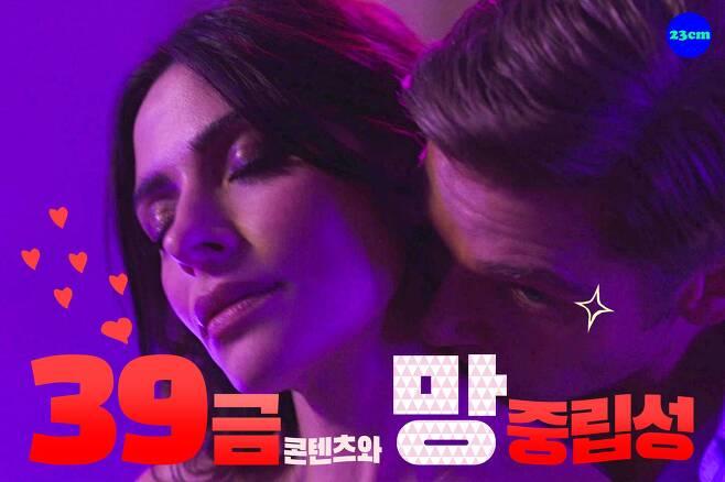 넷플릭스 드라마 '섹스/라이프'의 한 장면.