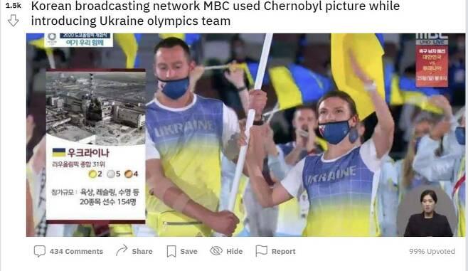 해외 커뮤니티에서도 화제가 된 MBC의 우크라이나 올림픽 선수단 입장에 체르노빌 원전 사진을 쓴 장면. 레딧 캡처