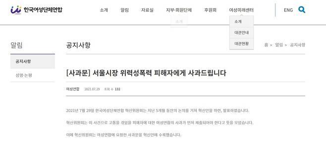 한국여성단체연합이 29일 홈페이지에 게재한 사과문. © 뉴스1