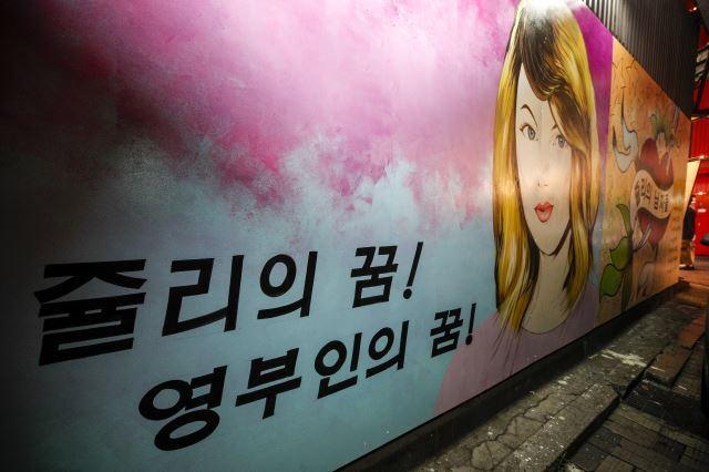 서울 종로의 한 골목에 윤석열 예비후보의 아내 김건희 씨를 비방하는 내용의 벽화가 그려져 있다. 뉴시스