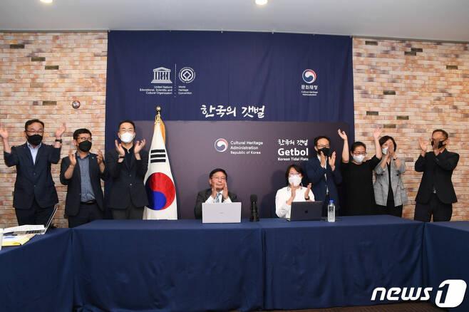 (서울=뉴스1) = 김현모 문화재청장이 26일 오후 대전 KW컨벤션센터에서 온라인으로 열린 제44차 세계유산위원회에서 '한국의 갯벌'이 세계유산목록에 등재되자 관계자들과 함께 기뻐하고 있다. 이로써 우리나라는 한국의 갯벌을 비롯한 총 15개소의 세계유산을 보유하게 됐다.(문화재청 제공) 2021.7.26/뉴스1