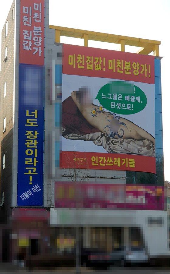 지난해 1월 13일 광주 서구 풍암동 5층 건물에 내걸린 김현미 전 국토교통부장관 비방 현수막. 뉴스1