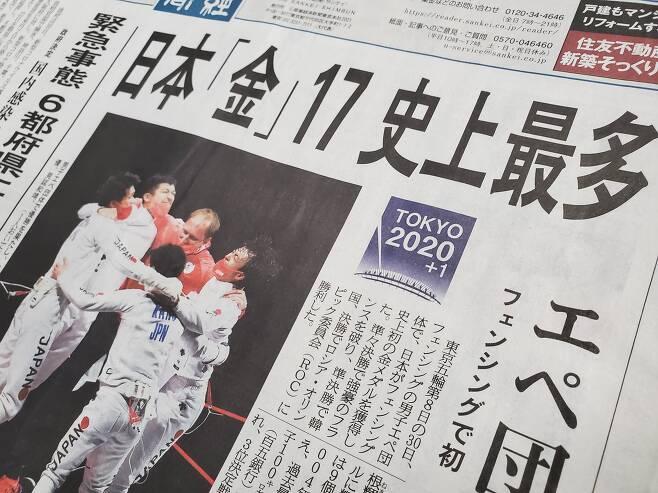 일본 산케이신문이 7월 31일 자 1면 머릿기사로 도쿄올림픽에서 역대 최다인 금메일 17개를 획득했다는 소식을 전하고 있다.