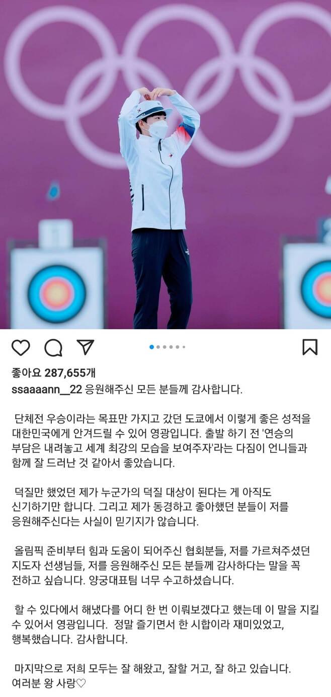 [안산 인스타그램 캡처]