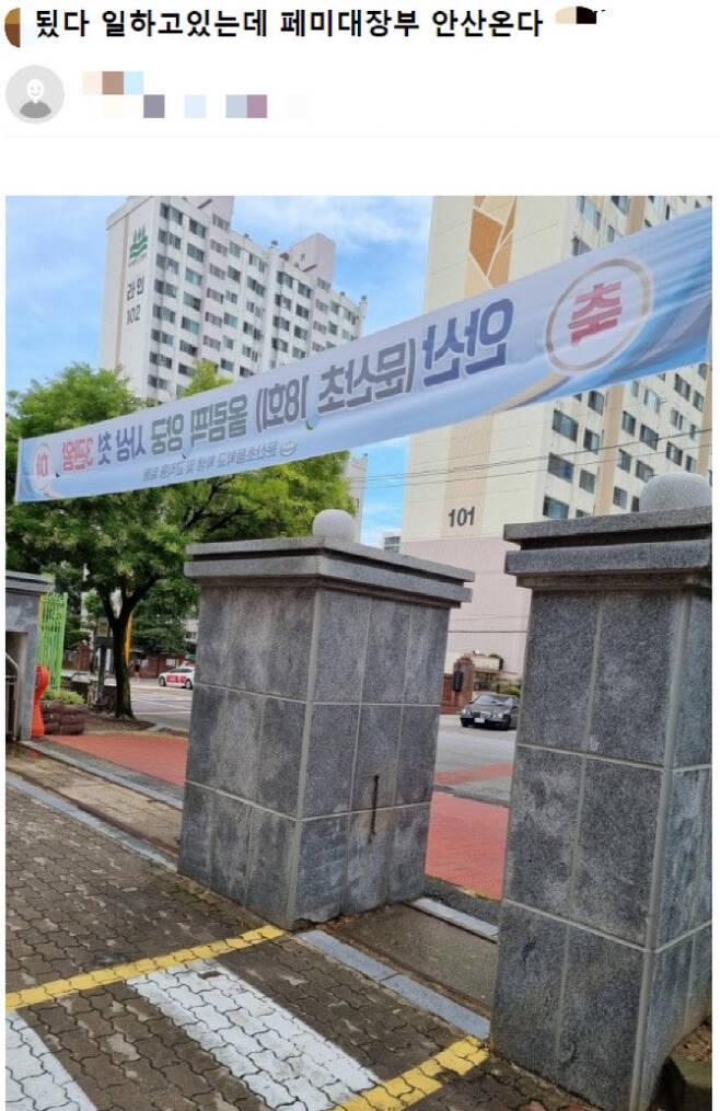 문산초 교사라고 밝힌 한 누리꾼은 안산 선수의 방문을 비난하는 글을 올렸다가 논란이 일자 삭제했다. (사진=커뮤니티)