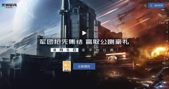모바일 게임 '이브 에코스'가 오는 5일 중국 서비스를 시작한다. [사진=넷이즈]