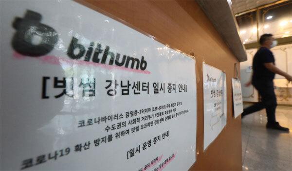 코로나19 재확산세로 사회적 거리 두기 4단계가 지속되면서 서울 강남구에 위치한 가상화폐 거래소 빗썸의 강남센터마저도 지난 3일 운영이 중단됐다. 한 시민이 빗썸 강남센터 앞을 지나가고 있다. [박형기 기자]