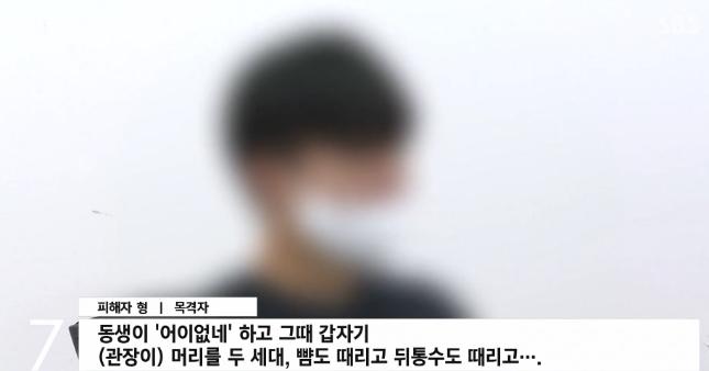 SBS 보도 화면 캡처