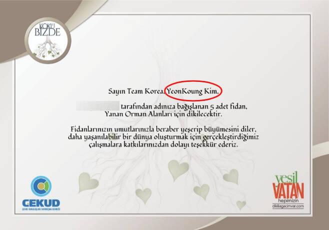 대한민국 여자배구 국가대표 주장 김연경과 터키의 인연을 기억하는 국내 누리꾼들은 김연경의 이름으로 터키에 묘목을 기부하기도 했다. 해당 SNS 캡처