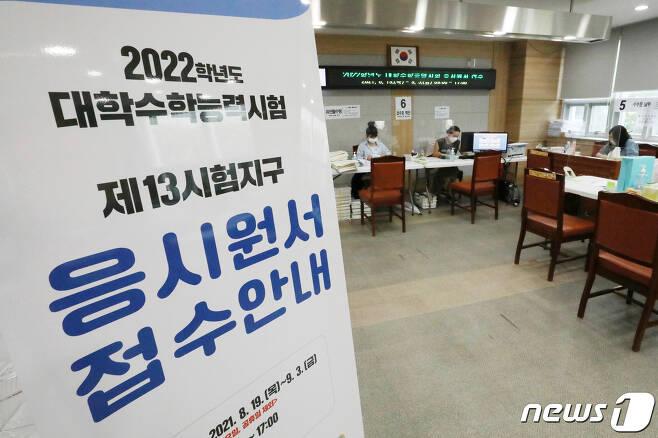 2022학년도 대학수학능력시험 응시원서 접수 현장. /뉴스1 © News1 민경석 기자