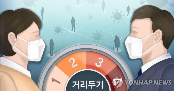 사회적 거리두기 (PG) [박은주 제작] 사진합성·일러스트
