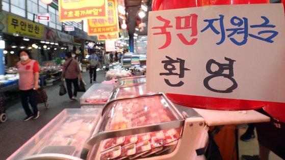 9일 서울 강북구 수유재래시장에 재난지원금 사용 가능 문구가 붙어 있다. 뉴스1