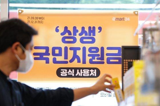 6일 서울 성동구 이마트24 본점에 '상생 국민지원금(재난지원금) 공식 사용처'라고 적힌 현수막이 걸려있다. 뉴스1