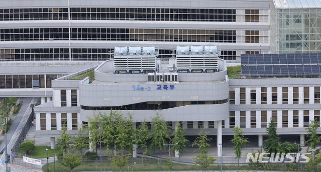 [세종=뉴시스]세종시 어진동 정부세종청사 교육부. (사진=뉴시스 DB) 2021.09.14. photo@newsis.com