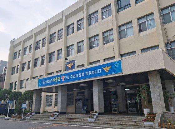 서울 용산경찰서 전경. 중앙포토