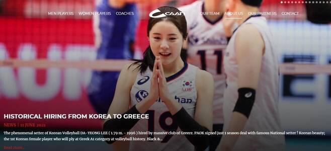사진=CAAN 홈페이지 캡처, 터키 스포츠에이전시 CAAN이 이다영의 그리스 리그 입단 소식을 전했다.