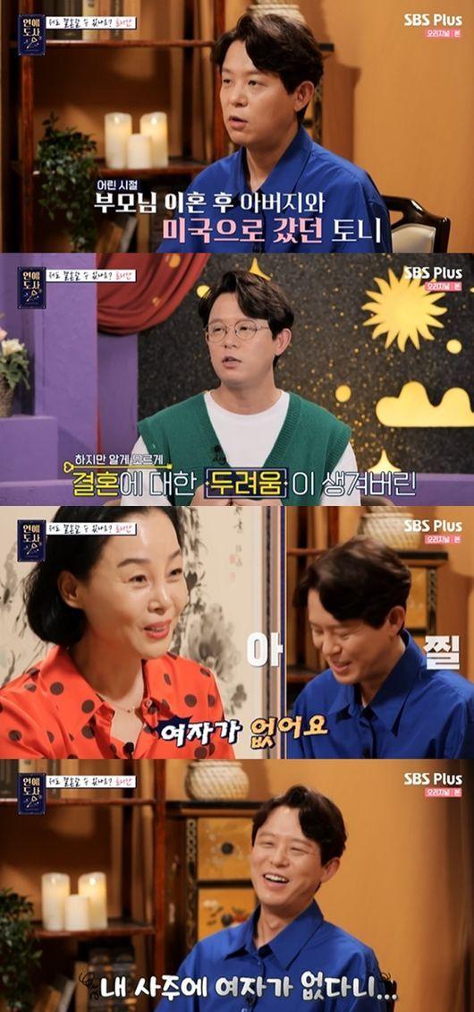 [사진] SBS플러스, 채널S 예능 프로그램 '연애도사' 시즌2 방송화면 캡쳐