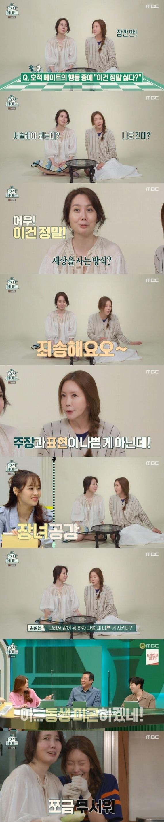 MBC '호적 메이트' © 뉴스1
