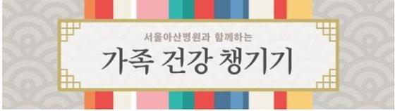서울아산병원의 명절 가족 건강 지키기