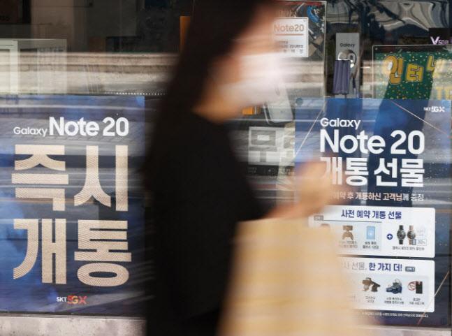 지난해 8월 16일 서울 마포의 한 휴대폰 전문 매장에 최신 스마트폰 판매 안내판이 걸려있다. (사진=연합뉴스)