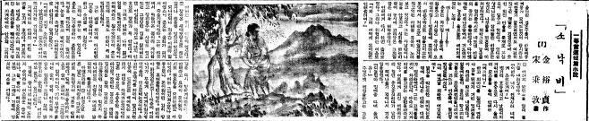 1935년 조선일보 신춘문예에 1등 당선된 김유정 단편 '소낙비' 첫회. 연재소설처럼 삽화까지 더해 6회까지 실렸으나 일제에 의해 연재가 중단됐다.