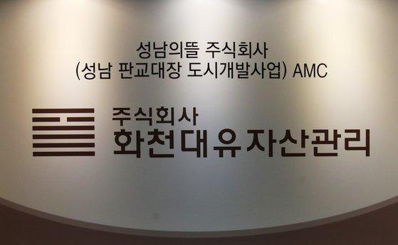 경기도 성남시 분당구 대장동 개발사업 특혜 의혹을 받는 자산관리회사 화천대유 사무실 입구 모습. 연합뉴스