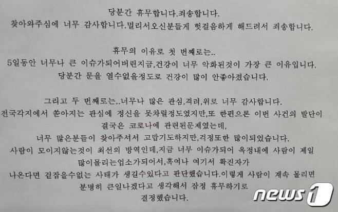 지난 5월 사건 발생 직후 양주 옥정동 고깃집의 휴무 안내문 © 뉴스1