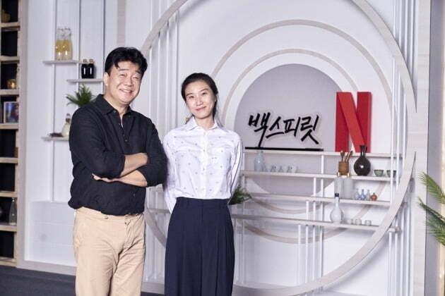'백스피릿' 백종원, 박희연 PD./사진제공=넷플릭스