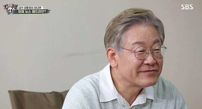 SBS 집사부일체 이재명 경기도 지사 출연장면.