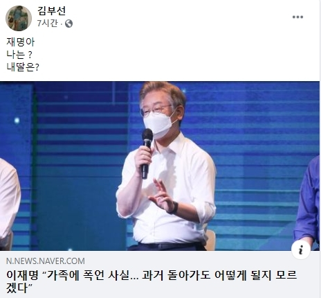 """김부선 """"재명아 나는? 내딸은?"""" - 배우 김부선 페이스북 캡처. 2021-07-01"""
