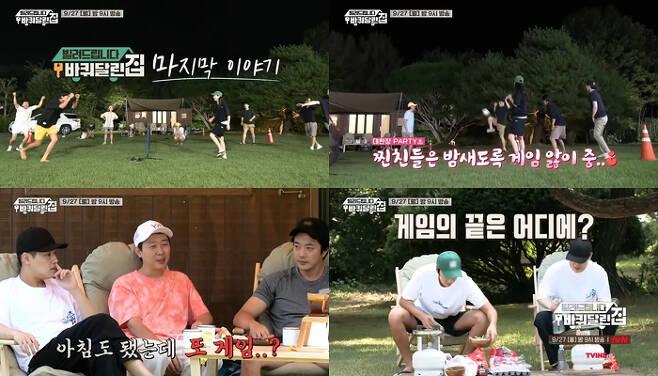 /사진=tvN '빌려드립니다 바퀴 달린 집'