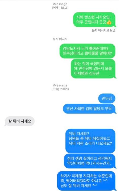 /출처=온라인 커뮤니티 '젠틀재인'