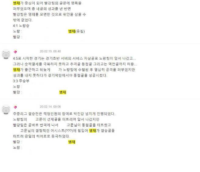 곽씨가 언급된 게시글들. 해당 조기축구회 온라인 카페 게시판 캡처