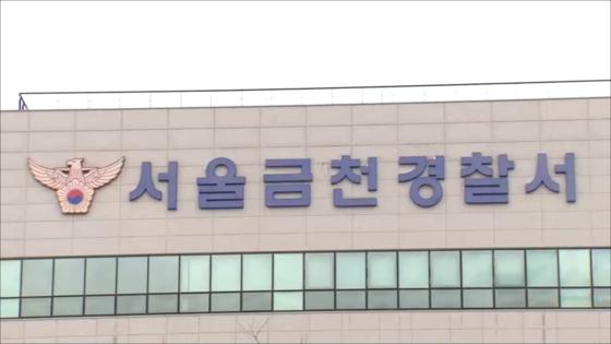 금천경찰서