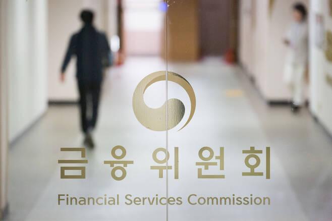금융위원회 모습.© 뉴스1